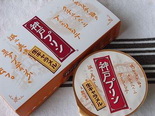 Kobe pudding (2)