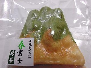 Haru Fuji (2)
