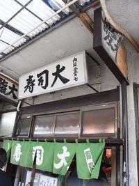 Tsukiji Sushi Dai (2)