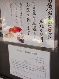 Tsukiji Sushi Dai (3)