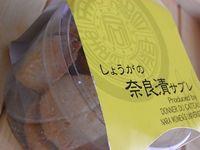 Narazuke sable (4)