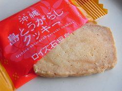 Shima Togarashi Cookie (2)