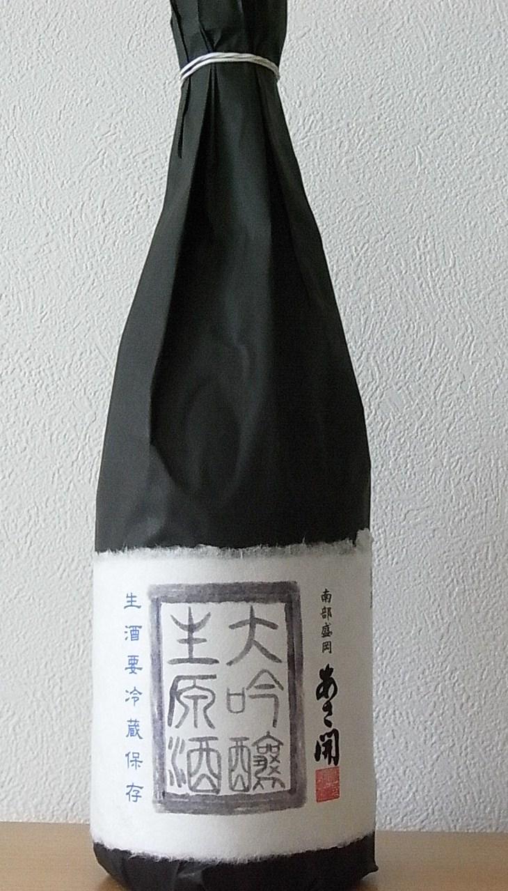 Asabiraki (2)