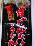 Takano Honten (4)