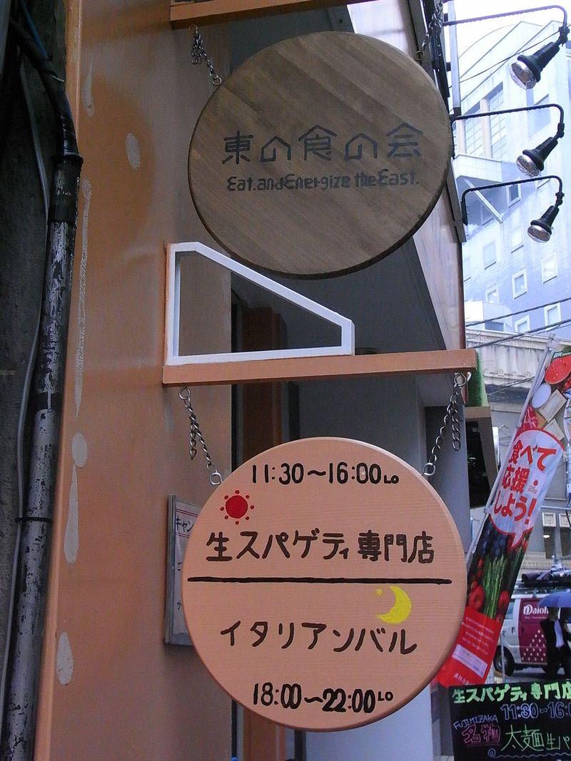 Fujimizaka