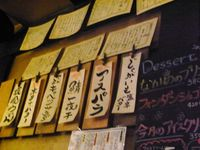 Teppen Nakameguro (2)