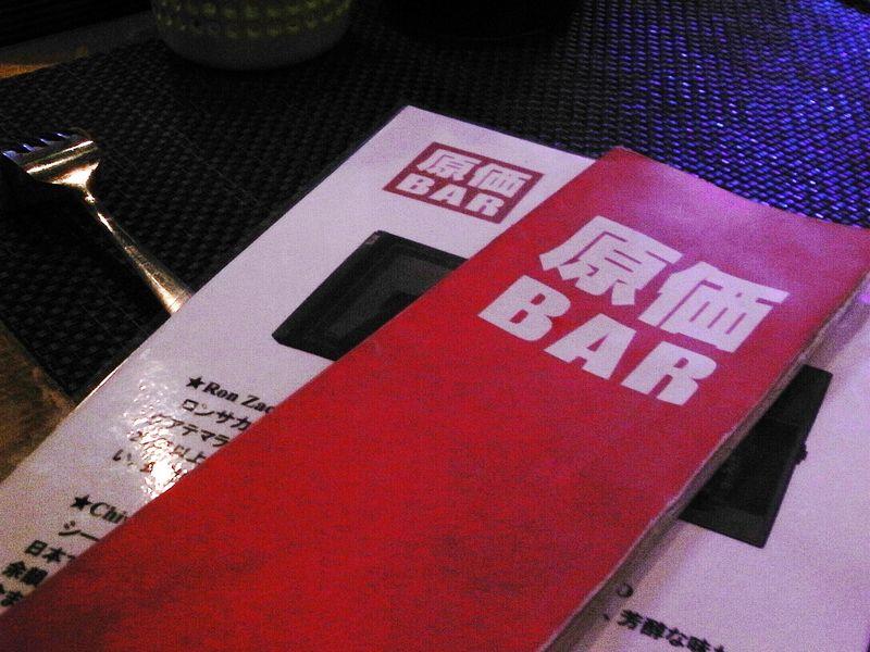 Genka Bar (3)