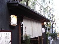 Yagenbori Akasaka (7)