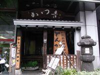 Katsukichi Shiuya