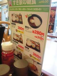 Sukiya Breakfast (7)