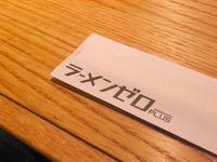 Ramen Zero Plus (2)