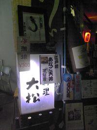 Daimatsu (2)