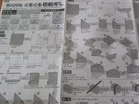 Origami x Sushi (3)