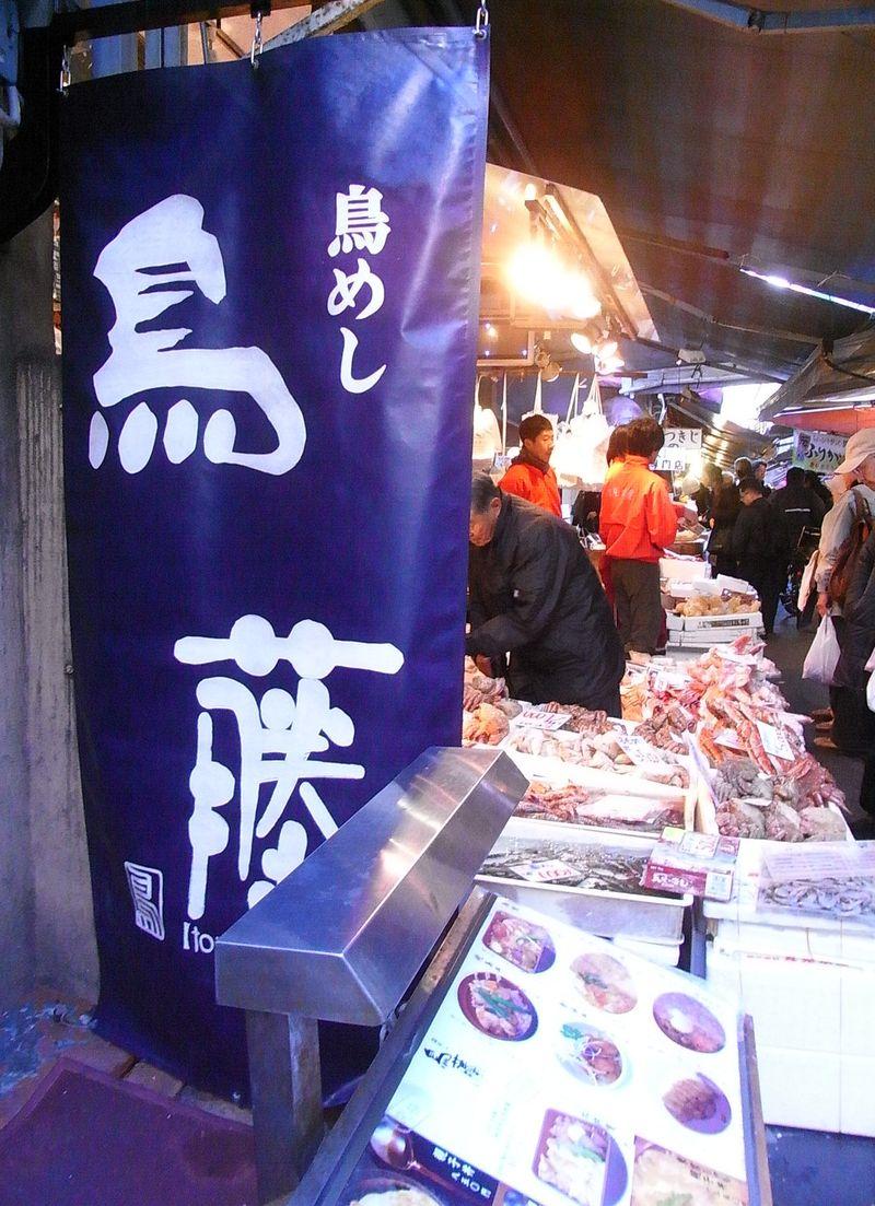 20121226 Tsukiji (6)