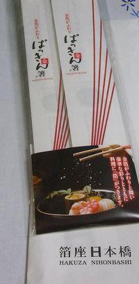 Hakuza Nihonbashi (8)
