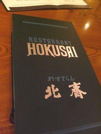 Hokusai@TokyoDisneyland (13)