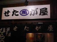 Setagaya Shinatatsu (5)