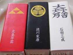 Shogun Yokan (3)