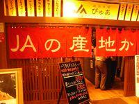Pure Shinagawa (1)