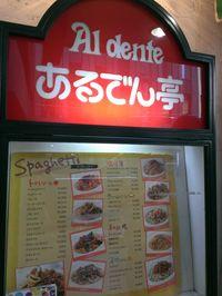 Al Dente (3)