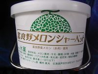 20140430 14 Yubari melon sorbet (9)