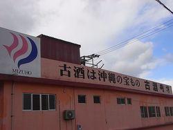 20140122 MizuhoShuzo (2)