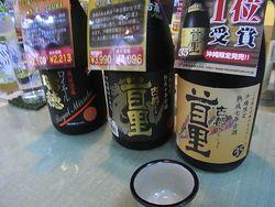 20140122 MizuhoShuzo (14)