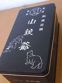 Yamaoyaji (3)