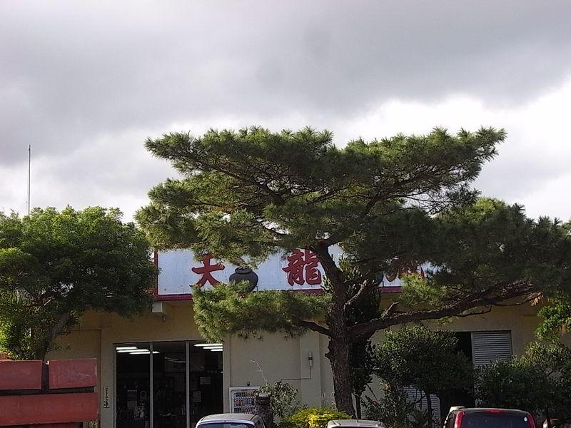 20140122 MizuhoShuzo (1)