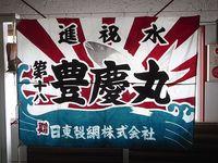 20140428 8 Lunch Shiretoko Salmon chan-chan yaki (3)