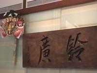 20141008 Odawara Kamaboko Museum (13)