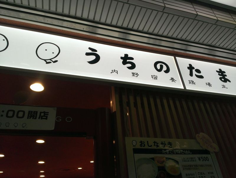Uchino Tamago Chokubaijo (2)