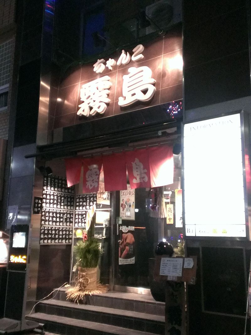 ChankoKirishima (1)