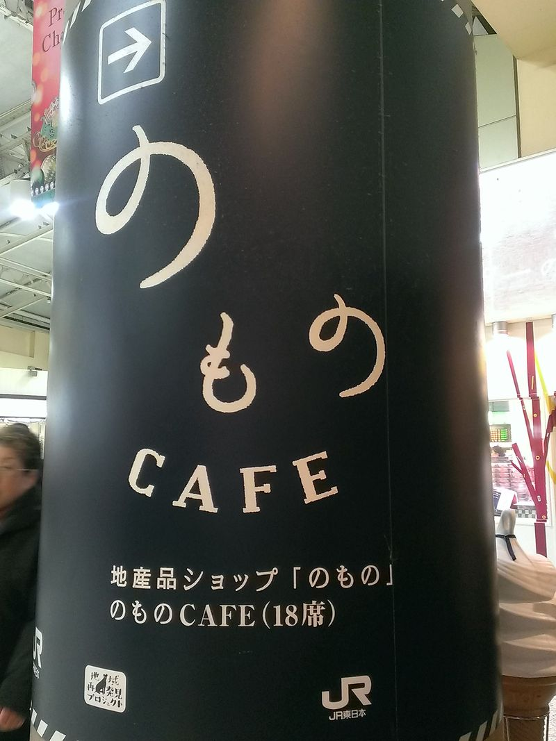 Nomono Cafe Ueno (2)