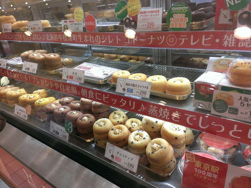 Shiretoko Doughnut (2)