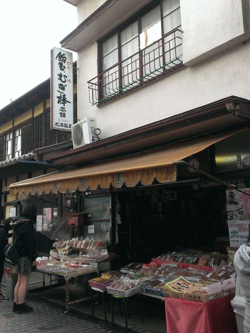 菓子屋横丁 (1)