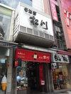 20080720_unagi_matsukawa